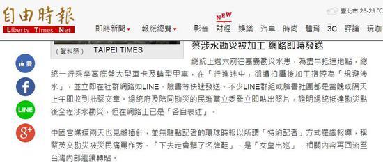 臺灣綠媒《自由時報》報道截圖