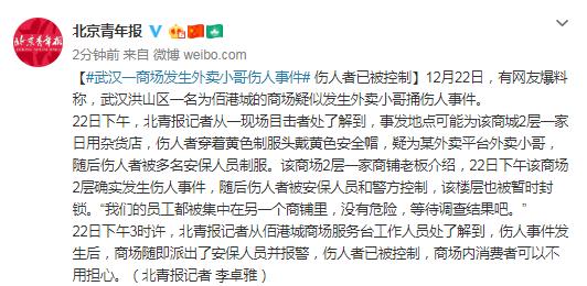 武汉一商场发生外卖小哥捅人事件 伤人者已被控制