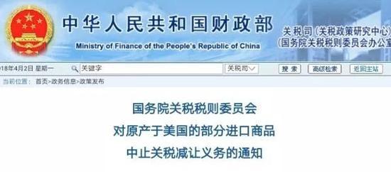 ▲财政部网站截图