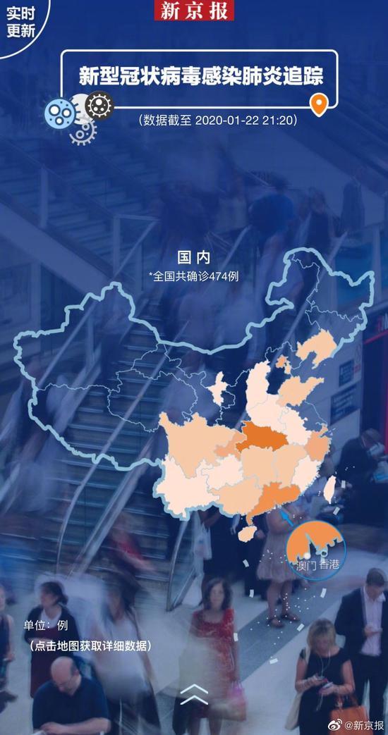 截至22日21时20分 全国已确诊新型肺炎47
