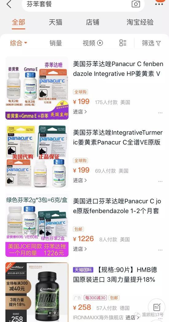 很多电商开始售卖美国芬苯达唑并把它包装成抗癌套餐出售。电商平台截图