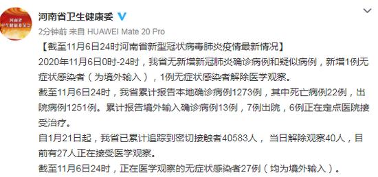 11月6日河南新增1例境外输入无症状感染者