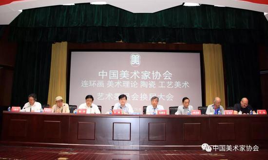 中国美术家协会连环画、美术理论、陶瓷、工艺美术艺委会在京换届