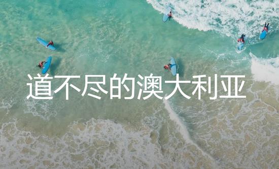 澳大利亚官方旅游网站广告截图