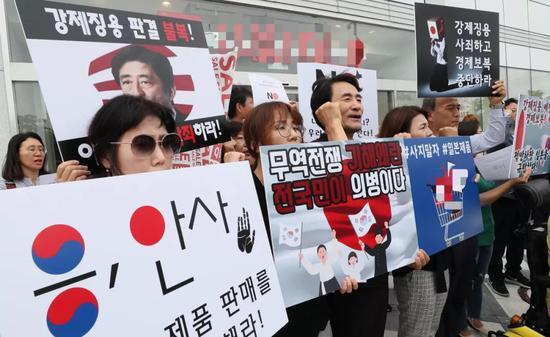 7月18日,韩国世宗市民间团体在一家日本连锁企业店铺门前举行抗议活动。图片来源:纽西斯通讯社
