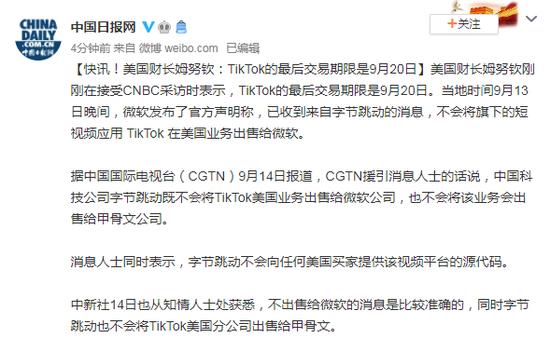 美国财长姆努钦:TikTok的最后交易期限是9月20日图片