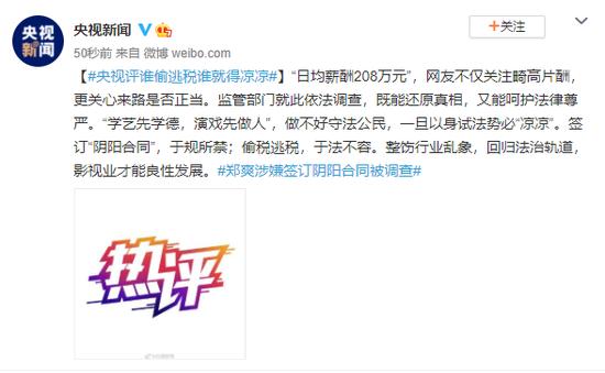 忻州新闻央视:谁偷逃税谁就得凉凉