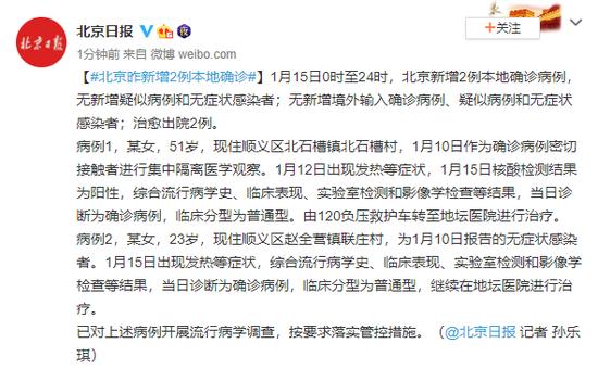 北京昨新增2例本地确诊