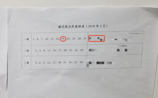 ▲城关派出所的值班表显示,事发当日陈石与杨明为同一班。图/新京报网