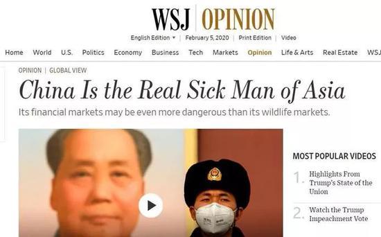 """2月5日,美国华尔街日报发表带有""""亚洲病夫""""字眼标题的评论文章"""