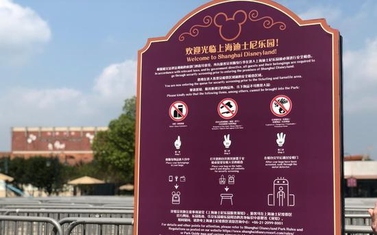 ▲上海迪士僧樂土進口處的進園提醒。新京報記者 李妍/攝