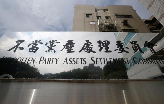 """台政府""""党产会""""曾追讨国民党(图片来源:台湾《说相符报》)"""