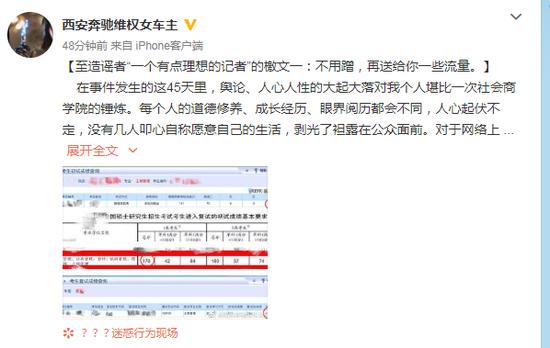 西安维权车主致造谣者檄文:不用蹭 再送给你一些流量