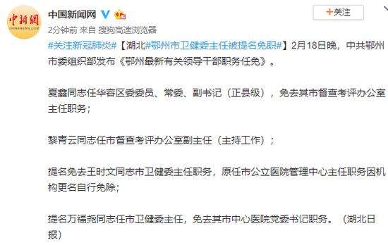 钟南山:疫情1周或10天左右达高峰不会大规模增加