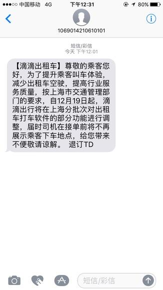 乘客收到来自滴滴出行平台的短信通知。