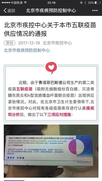 昨日,北京市疾控中心公众号发文称五联疫苗出现供应紧张。