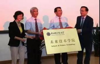 白春礼、丁仲礼、江雷、张丽萍为未来技术学院揭牌。