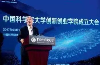 丁仲礼在中国科学院大学创新创业学院成立大会上讲话。