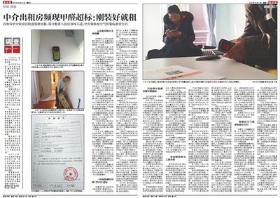 12月11日,新京报调查报道《中介出租房频现甲醛超标:刚装好就租》,曝光自如等中介收房后快速装修出租,部分租客入住后疑因甲醛超标致身体不适的情况。