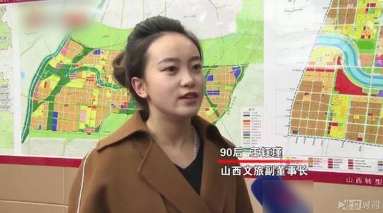 """某官方媒体视频新闻截图,王钰瑾身份标注为""""90后、山西文旅副董事长""""。"""