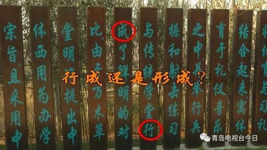 """""""行""""成还是""""形""""成?  本文图片均来自"""" 青岛电视台今日""""微信公众号"""