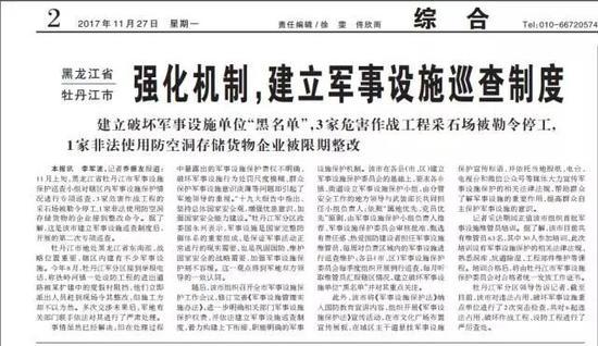 △《中国国防报》刊登关于军事设施的新闻