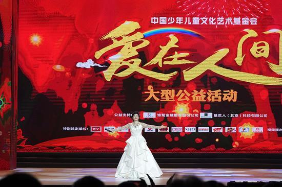 中国少年儿童文化艺术基金会大型公益活动