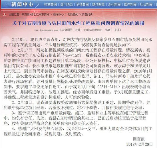 ▲东安县的回应。来源于东安新闻网。