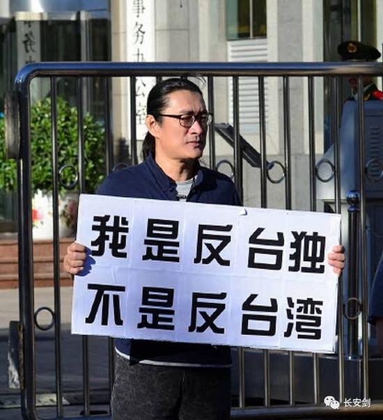 臺灣藝人黃安在臺辦前打出標語