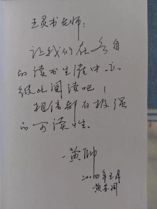 ▲黄帅写给王灵书的赠言。