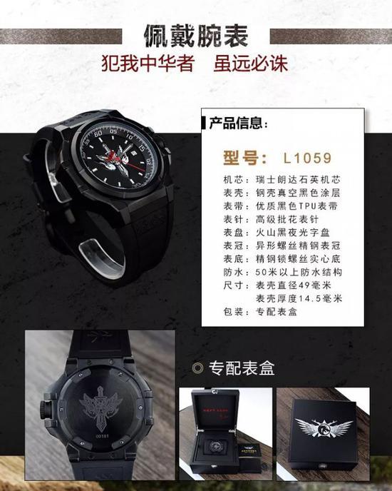 """《战狼2》剧组众筹的""""吴京""""腕表"""