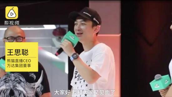8月初ChinaJoy,王思聪腕上是2018年SIHH新表