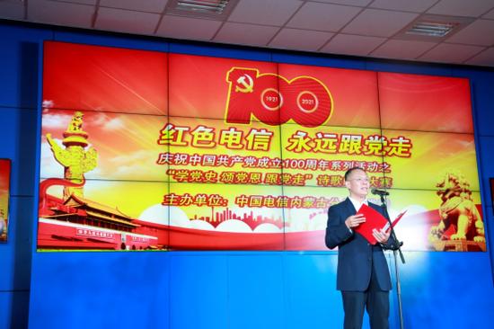 学党史颂党恩跟党走 中国电信内蒙古公司诗歌朗诵大赛成功举办