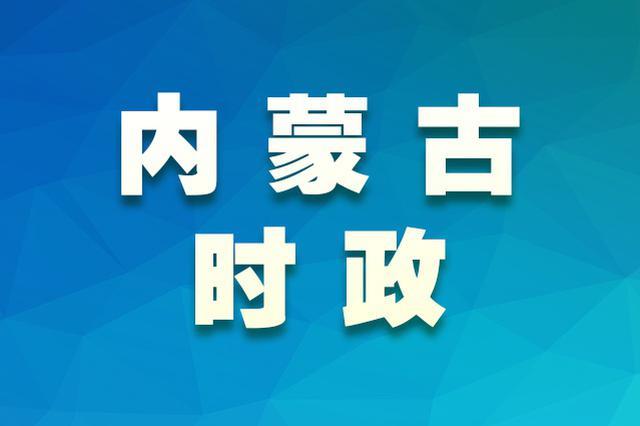 内蒙古:贺海东任呼和浩特市代市长张佰成辞任市长