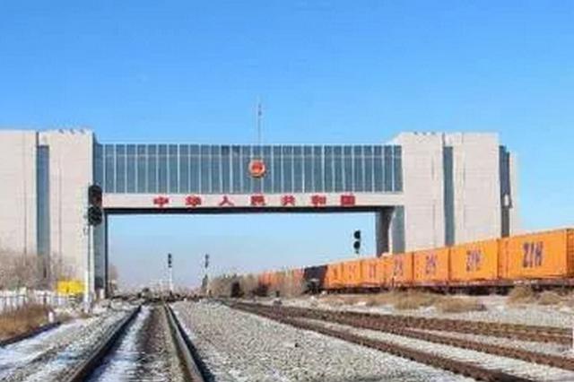 中蒙最大陆路口岸进出境中欧班列突破800列