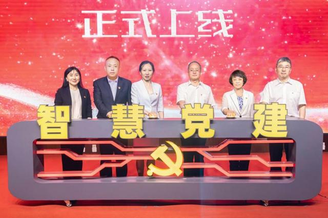 """内蒙古""""智慧党建""""一体化管理系统正式上线启动"""