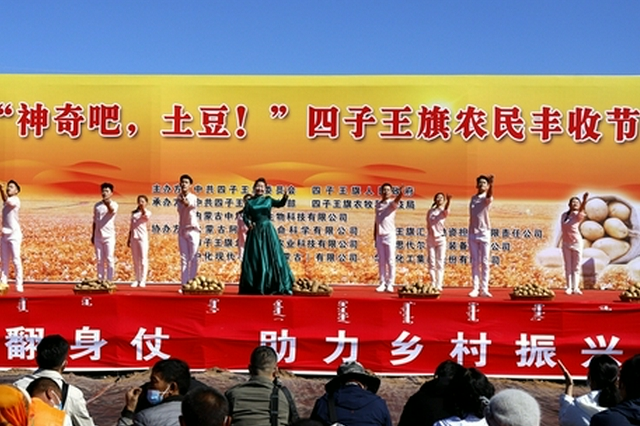 乌兰察布市四子王旗举办农民丰收节