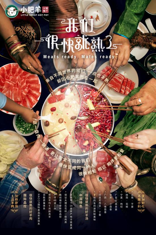 (带着将中华美食推向全球的使命。小肥羊告诉全球消费者,美味可以消解隔阂与陌生,在羊肉的七上八下之间,我们很快就熟了。)