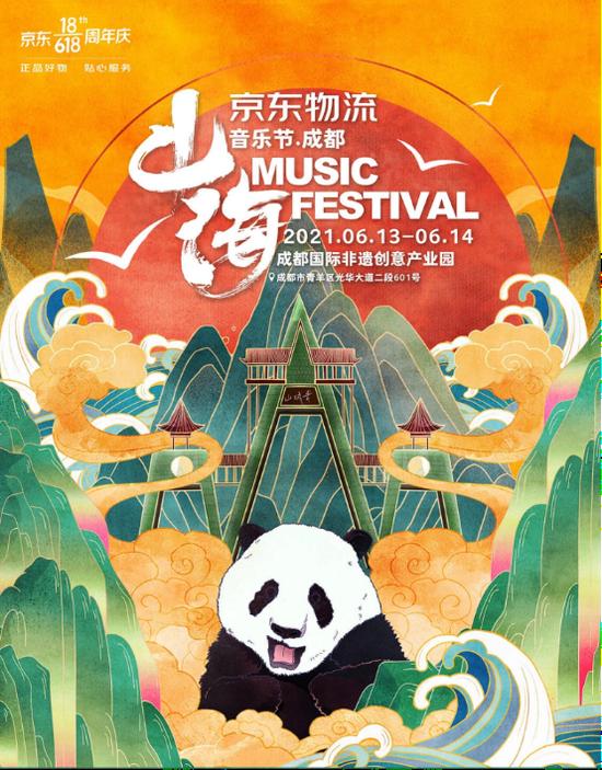 家清事业部跨界合作,惊喜不断,山海音乐节为京东618周年庆揭开序幕