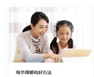 学而思网校沉浸式课堂体验,提升孩子学习兴趣