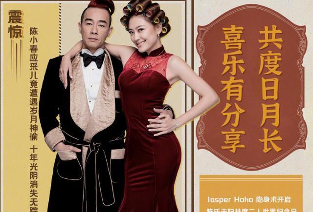 组图:陈小春发照庆结婚十周年 和应采儿扮包租公包租婆搞笑逗趣