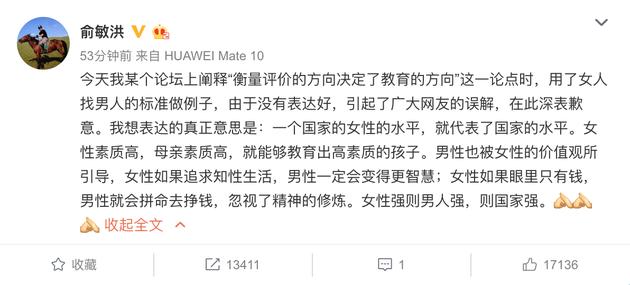 俞敏洪就不当言论道歉:女性强则男人强 则国家强