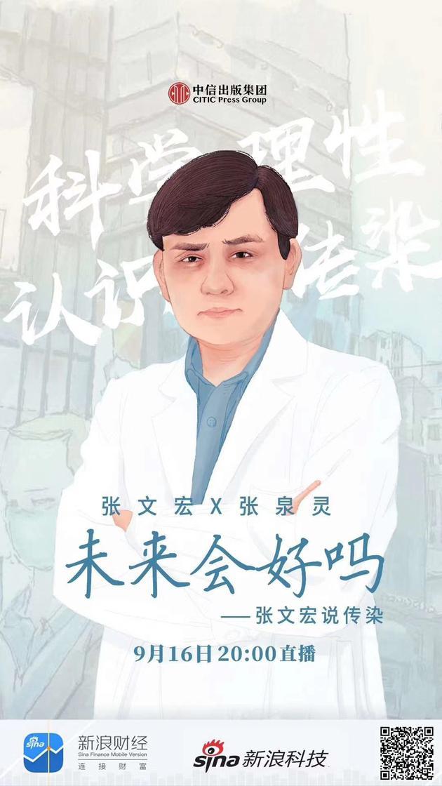 张文宏:新冠疫苗研发仍需一年,打不打疫苗是社会心理学问题