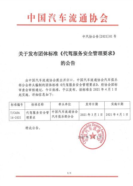 我国首个代驾行业安全管理标准 4 月 1 日起正式实施