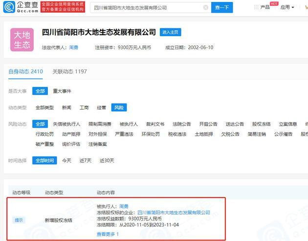 周震南父亲股权被冻结 涉及数额高达9300万人民币