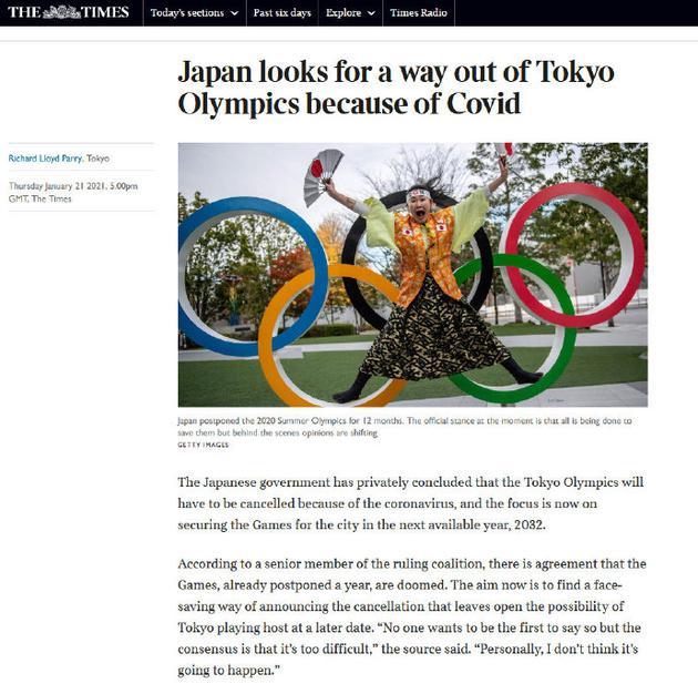 泰晤士报:日本政府私下认定东京奥运会不得不取消