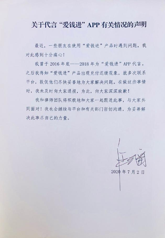 汪涵团队回应:2018年代言已结束 全力跟进督促平台解决问题