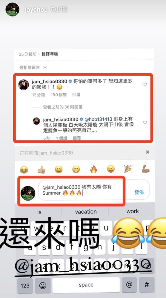 萧敬腾评论周杰伦
