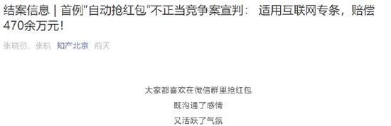 来源:知产北京公众号