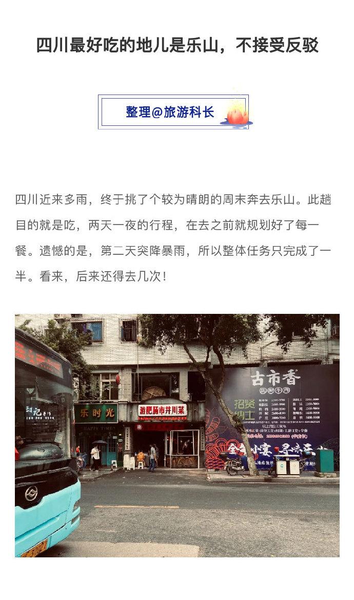 #四川旅游攻略# 四川最好吃的地儿是乐山,不接受反驳#四川美食# 